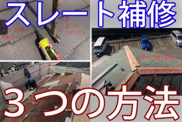 Q.スレート屋根の補修方法は? おすすめ補修で安心に費用を節約