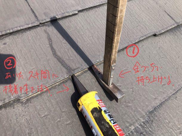 スレート屋根、スレート瓦 ひび割れ補修