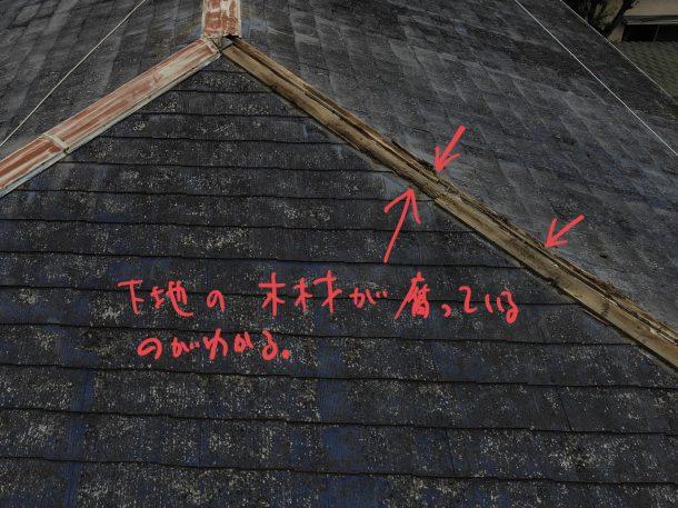 棟の下地の木材 劣化 腐っている