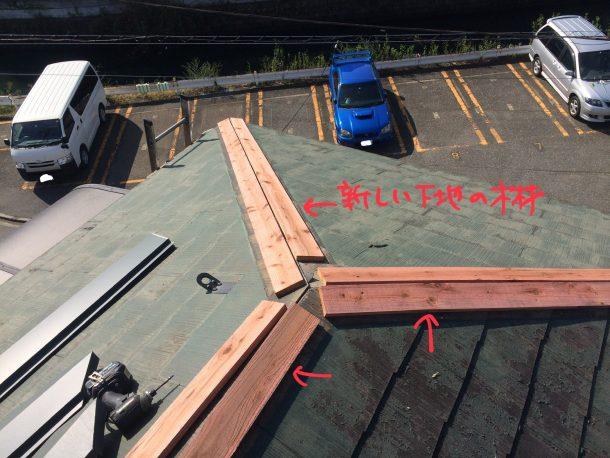 スレート屋根、スレート瓦 棟交換工事