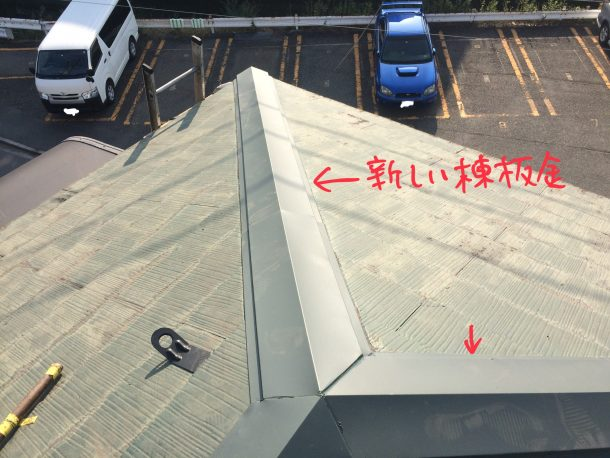 新しい屋根のフタ 棟板金