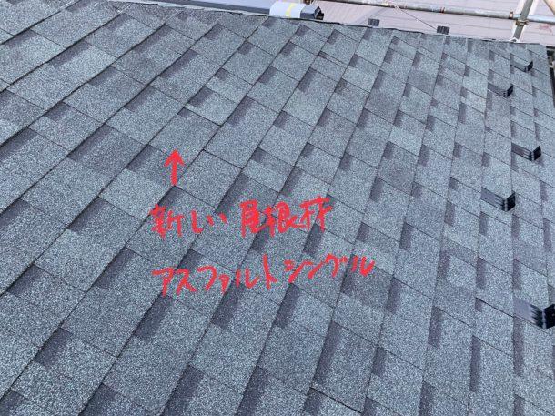 スレート屋根葺き替え アスファルトシングル