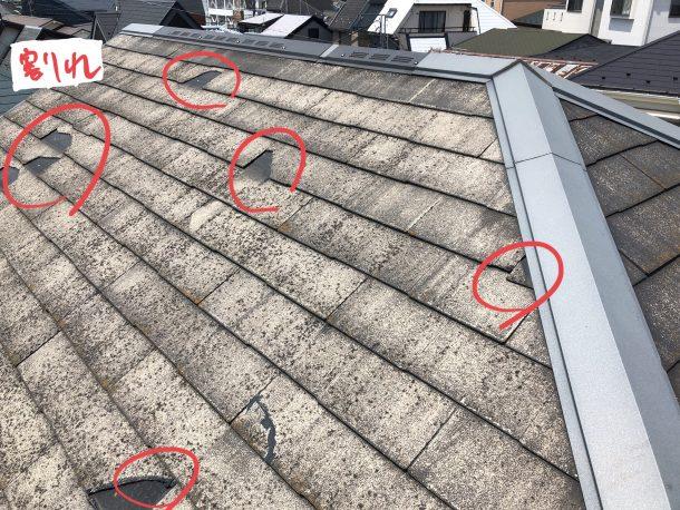 スレート屋根 割れ 欠落