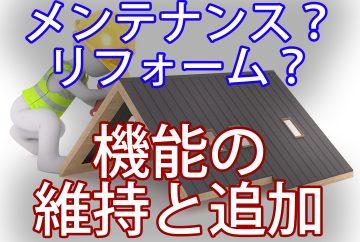 Q.スレート屋根のメンテナンスとリフォームの違いは? A.機能の維持か追加