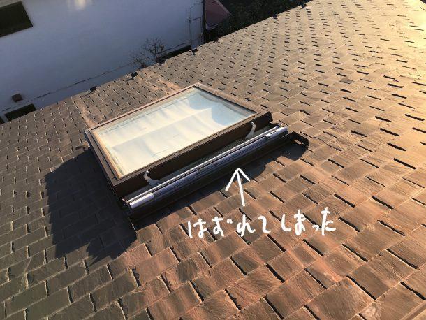 天窓の故障や壊れ事例