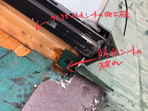 天窓 防水層からの雨漏り事例