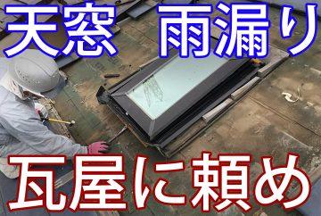 Q.天窓の雨漏り修理は誰に頼むのがいいか? A.瓦屋です【屋根屋の種類】