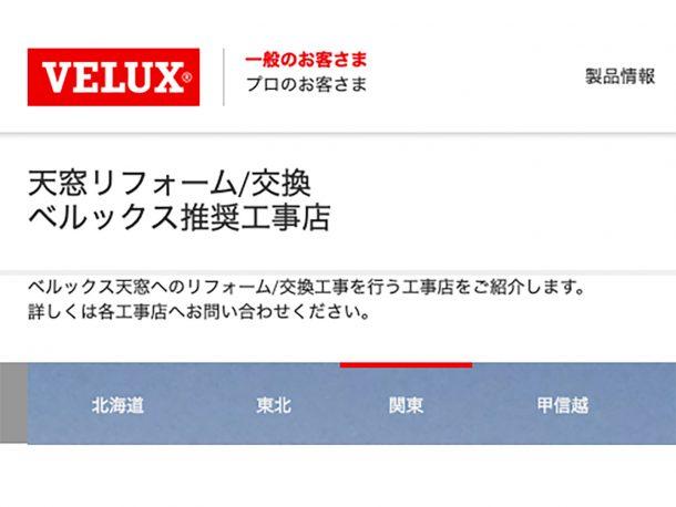 天窓専門メーカー『 ベルックス 』修理リフォーム推奨工事店