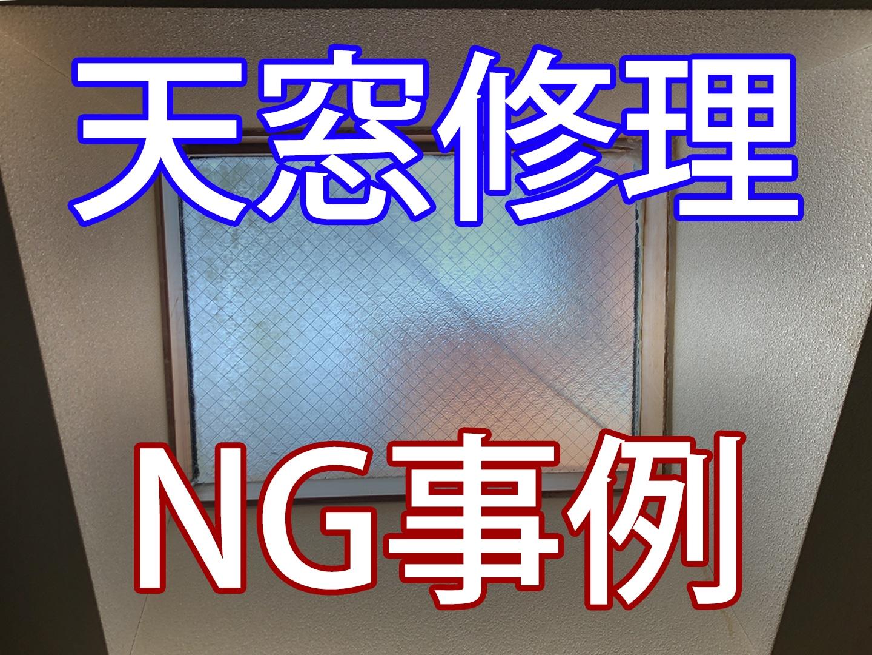 天窓の雨漏り。修理やDIYでの『 NG 』事例集【ベスト3】