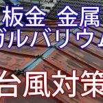 ガルバリウム、板金屋根の台風対策。予防のための補修や工事方法と費用