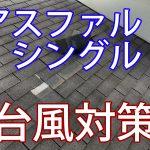 アスファルトシングルの台風対策。予防のための補修や工事方法と費用