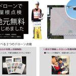 東京都のコロナ自粛をうけ、非接触型のドローン屋根点検をはじめました