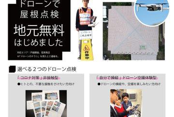 東京都のコロナ自粛をうけ、非接触型の無料ドローン屋根点検をはじめました