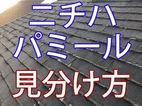 ニチハ「 パミール 」の見分け方。不具合の多い他スレート屋根材も画像付きで解説