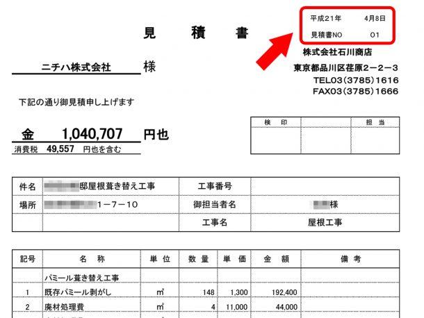2009年(平成21年)4月 ニチハパミール葺き替え工事 当時の見積書