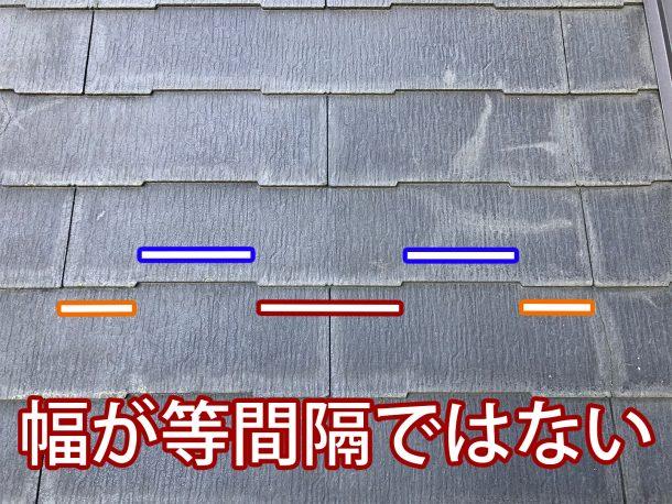 コロニアルNEO(ネオ) 先端のデコボコがまっすぐだが、幅は等間隔ではない
