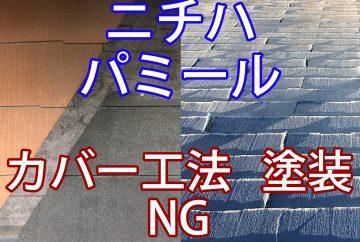 ニチハ「 パミール 」 カバー工法も、塗装もNG。結露するから撤去しよう