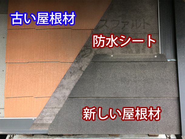ニチハ「 パミール 」 のカバー工法はNG