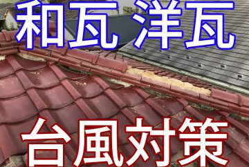 和瓦、洋瓦屋根の台風対策。予防のための補修や工事方法と費用
