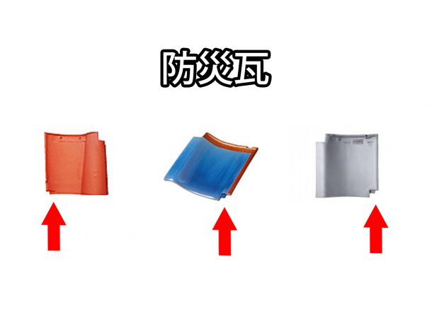 和瓦、洋瓦の屋根の特徴3