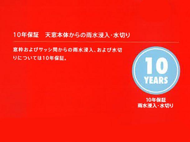 ベルックス天窓カタログ 防水10年保証