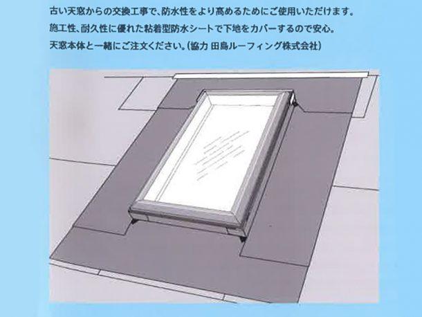 ベルックス天窓カタログ 専用防水シート1
