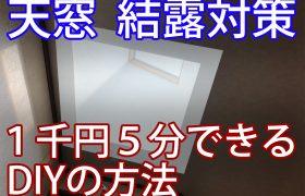 天窓の結露対策がブラインドにも。1千円5分でできるDIYの方法