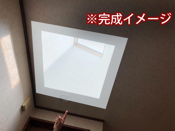 天窓結露対策DIY 完成イメージ