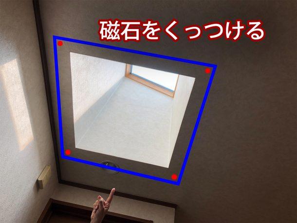 天窓結露対策DIY 開口部4 磁石位置