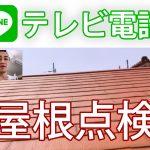 LINEのテレビ電話で、屋根の無料点検はじめました【リモートワーク】