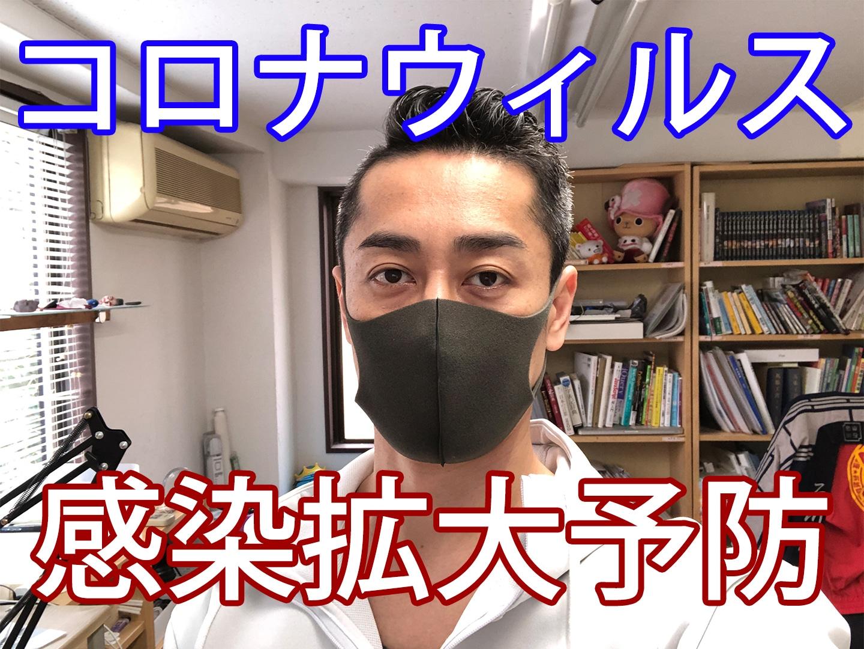 みんなの屋根の相談所、石川商店のコロナウイルス感染拡大予防の取り組み
