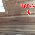 雨漏りの修理費用・屋根の点検目安時期を知って梅雨対策!