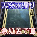 その天窓の雨漏り、交換しなくても修理で治るかもしれません!!