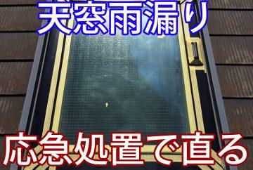 天窓雨漏り、応急処置で直る
