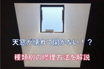 天窓が開かない