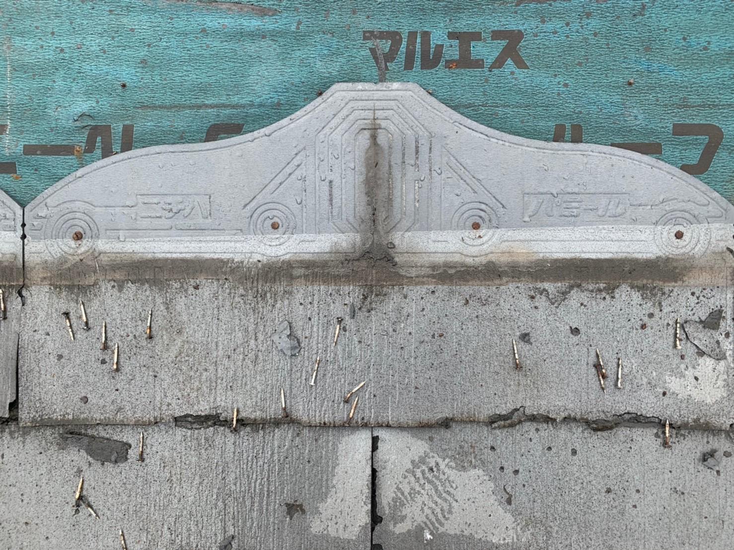 【東京都目黒区】パミールからオークリッジスーパーへ、屋根葺き替え工事の事例4