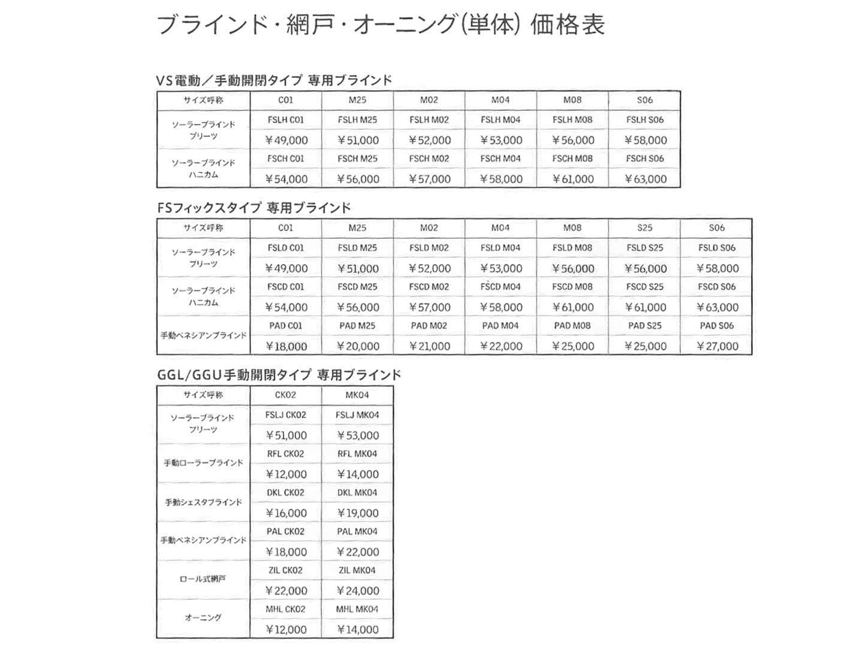 ベルックスの天窓のブラインドの価格一覧