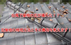 台風で屋根の瓦が壊れた!? 瓦屋根の修理方法とその費用を教えます!
