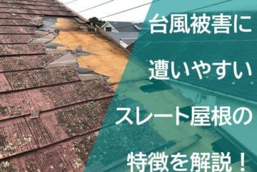 台風被害に遭いやすいスレート屋根の特徴を解説!