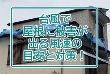 台風で屋根に被害が出る風速の目安と対策!