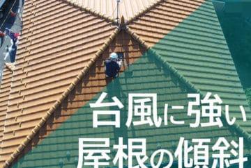 台風に強い屋根の傾斜は?勾配のメリットとデメリットを解説
