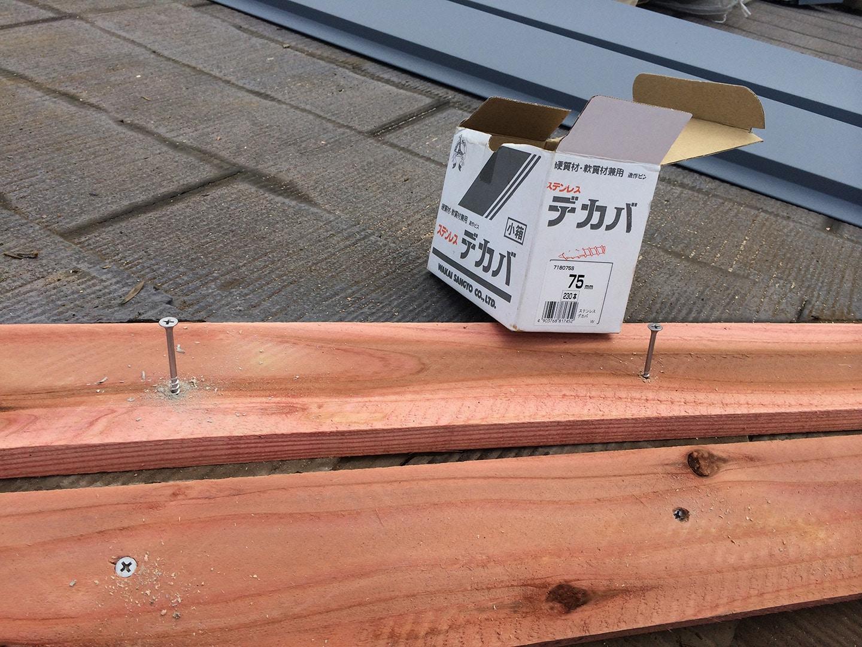 棟交換 新しい下地木材をしっかり固定