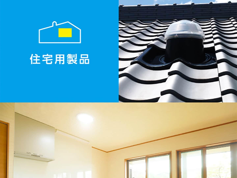 天窓は後付けできる? 最短3日、60万円の作業工程を屋根屋が解説3