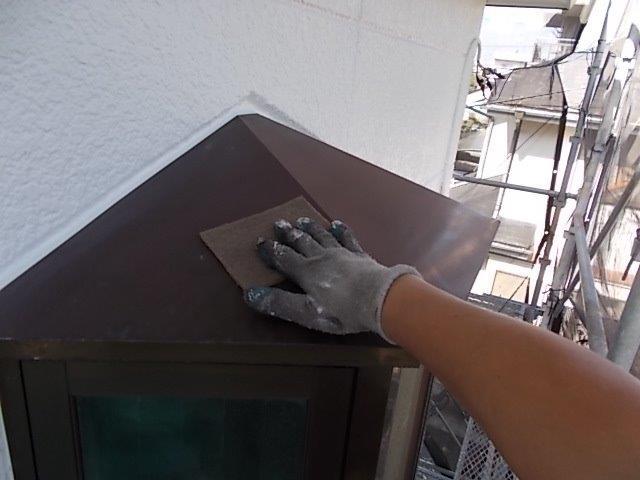 外壁塗装 出窓上金属庇 下地処理