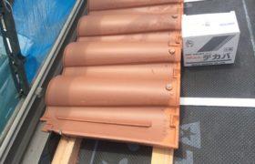 台風被害を抑えるため瓦の固定が義務付けられました!