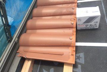 台風被害を抑えるため瓦の固定が義務付けられました