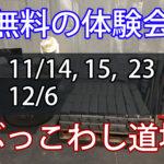 【無料先行体験会】11/14,15,23,12/6 ー ぶっこわし道場、はじめます ー