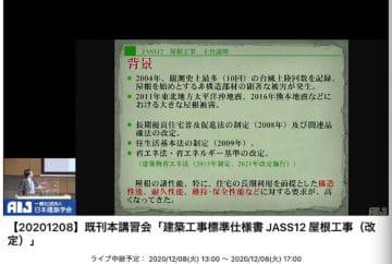 既刊本講習会「建築工事標準仕様書 JASS12 屋根工事(改定)」まとめ