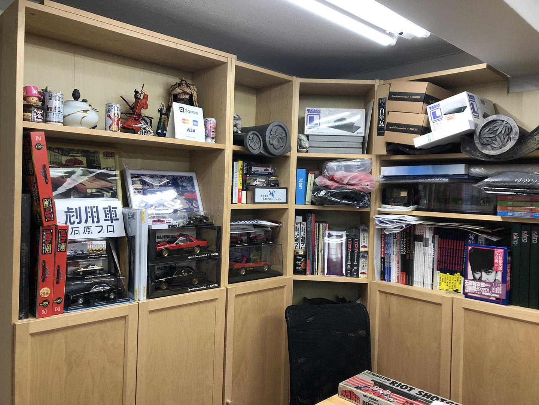 会社の本棚が、西部警察や石原軍団よりに