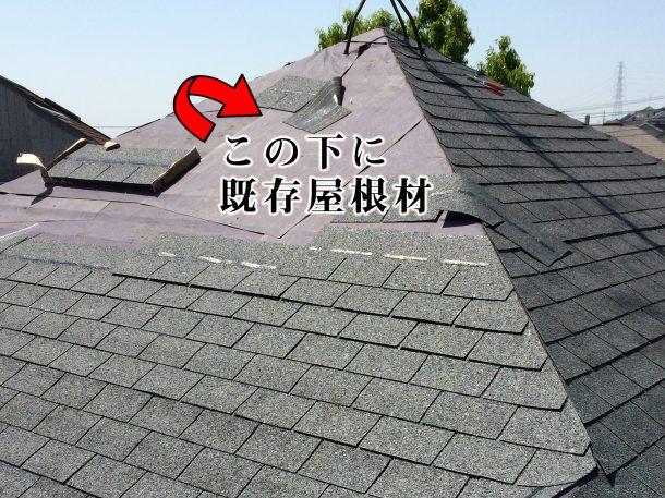 補修方法2:上から新しい屋根材を貼るカバー工法で補修